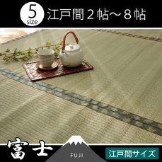 国産・抗菌防臭機能付きの双目織い草上敷き 『富士』 江戸間2〜8畳