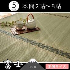 国産・抗菌防臭機能付きの双目織い草上敷き 『富士』 本間2〜8畳