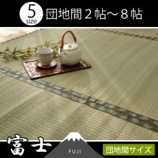国産・抗菌防臭機能付きの双目織い草上敷き 『富士』 団地間2〜8畳
