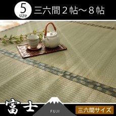 国産・抗菌防臭機能付きの双目織い草上敷き 『富士』 三六間2〜8畳