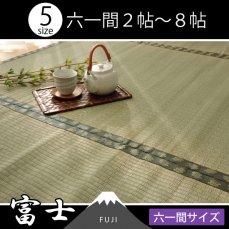 国産・抗菌防臭機能付きの双目織い草上敷き 『富士』 六一間2〜8畳