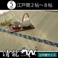 国産・抗菌防臭機能付きの双目織い草上敷き 『清龍』 江戸間2〜8畳