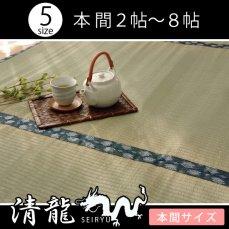 国産・抗菌防臭機能付きの双目織い草上敷き 『清龍』 本間2〜8畳