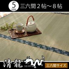 国産・抗菌防臭機能付きの双目織い草上敷き 『清龍』 三六間2〜8畳