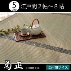 国産・抗菌防臭・丈夫で長持ち糸引織い草上敷き 『菊正』 江戸間2〜8畳