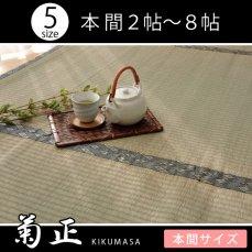 国産・抗菌防臭・丈夫で長持ち糸引織い草上敷き 『菊正』 本間2〜8畳