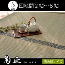 国産・抗菌防臭・丈夫で長持ち糸引織い草上敷き 『菊正』 団地間2〜8畳