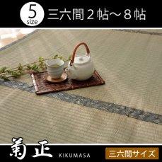 国産・抗菌防臭・丈夫で長持ち糸引織い草上敷き 『菊正』 三六間2〜8畳