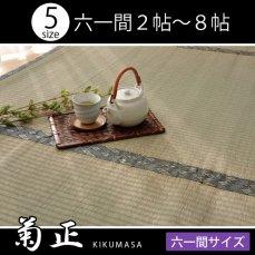 国産・抗菌防臭・丈夫で長持ち糸引織い草上敷き 『菊正』 六一間2〜8畳
