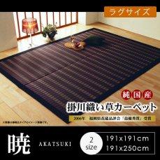 国産・耐久性の優れた掛川織い草カーペット 『暁』 ラグサイズ