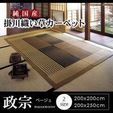 国産・耐久性の優れた掛川織い草カーペット 『政宗/ベージュ』■200x200cm 完売