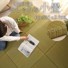 手軽に和室に模様替え♪ フローリング用コンパクト置き畳 『紗香(さやか) イエロー』
