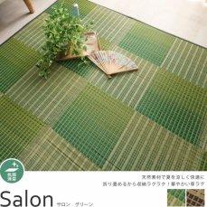 格子状のグラデーションが涼し気な天然素材い草ラグ 『サロン グリーン』
