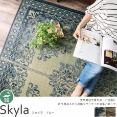 華やかなペルシャ絨毯柄の天然素材い草ラグ 『スカイラ ブルー』