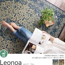 華やかなペルシャ絨毯柄の天然素材100%い草ラグ 『レオノア ブルー』■在庫限り