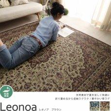 華やかなペルシャ絨毯柄の天然素材100%い草ラグ 『レオノア ブラウン』
