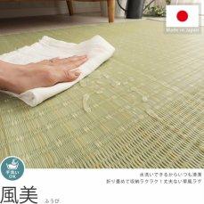 洗える!ビニール素材の日本製い草風カーペット 『風美 ふうび』■191x191/191x286:欠品中(次回入荷未定)