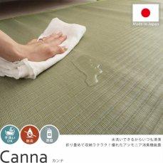 アンモニア消臭機能付!洗える日本製い草風カーペット 『カンナ』