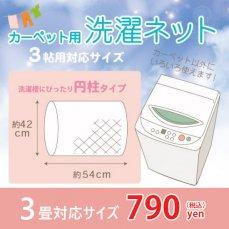 カーペット用洗濯ネット