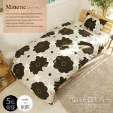 【当店オリジナル商品】大胆な花柄のオシャレな掛け布団カバー『ミネット ブラック』