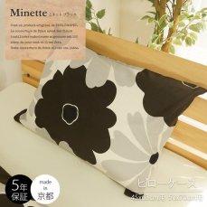 【当店オリジナル商品】大胆な花柄のオシャレなピローケース『ミネット ブラック』