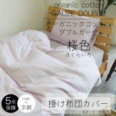 赤ちゃんや敏感肌の方に最適!感動の柔らかさ!オーガニックコットンの掛け布団カバー 桜色