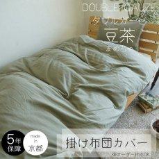 年中快適!保温性・通気性抜群の国産カバーリング ダブルガーゼ 豆茶■完売