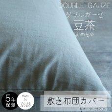 年中快適!保温性・通気性抜群の国産敷き布団カバー ダブルガーゼ 豆茶■完売
