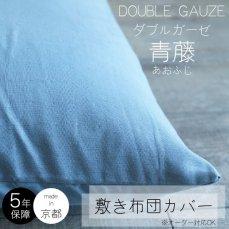 年中快適!保温性・通気性抜群の国産敷き布団カバー ダブルガーゼ 青藤