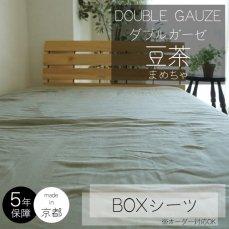 年中快適!保温性・通気性抜群の国産BOXシーツ ダブルガーゼ 豆茶■完売