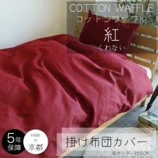 綿100%の細糸を立体的に織り上げた掛け布団カバー コットンワッフル 紅