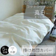 綿100%の細糸を立体的に織り上げた掛け布団カバー コットンワッフル 真白■欠品中:次回入荷未定