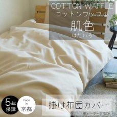 綿100%の細糸を立体的に織り上げた掛け布団カバー コットンワッフル 肌色■欠品中(次回入荷未定)