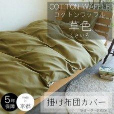 綿100%の細糸を立体的に織り上げた掛け布団カバー コットンワッフル 草色