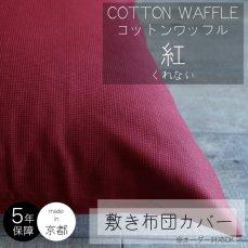 綿100%の細糸を立体的に織り上げたカバー敷き布団カバー コットンワッフル 紅