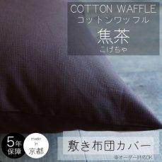 綿100%の細糸を立体的に織り上げたカバー敷き布団カバー コットンワッフル 焦茶