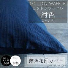 綿100%の細糸を立体的に織り上げたカバー敷き布団カバー コットンワッフル 紺色■欠品中(次回入荷未定)