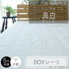 綿100%の細糸を立体的に織り上げたBOXシーツ コットンワッフル 真白■欠品中 次回入荷未定