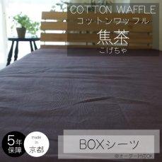 綿100%の細糸を立体的に織り上げたBOXシーツ コットンワッフル 焦茶■全サイズ 完売