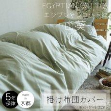 シルクのような光沢としなやかさ!最高級超長綿使用の掛け布団カバー エジプシャンコットン 山葵