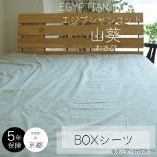 シルクのような光沢としなやかさ!最高級超長綿使用のBOXシーツ エジプシャンコットン 山葵■完売
