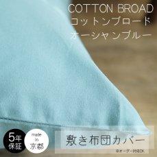 薄すぎず厚すぎずサラッとした肌触り。綿100%の敷き布団カバー コットンブロード オーシャンブルー■完売