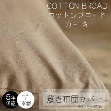 薄すぎず厚すぎずサラッとした肌触り。綿100%の敷き布団カバー コットンブロード カーキ■完売