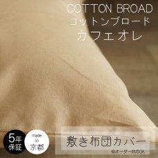 薄すぎず厚すぎずサラッとした肌触り。綿100%の敷き布団カバー コットンブロード カフェオレ■完売