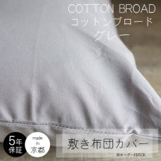 薄すぎず厚すぎずサラッとした肌触り。綿100%の敷き布団カバー コットンブロード グレー■完売