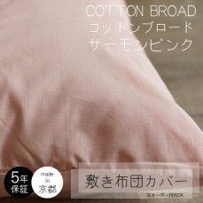 薄すぎず厚すぎずサラッとした肌触り。綿100%の敷き布団カバー コットンブロード サーモンピンク■完売