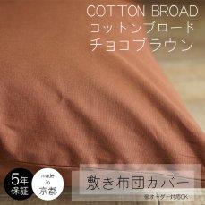 薄すぎず厚すぎずサラッとした肌触り。綿100%の敷き布団カバー コットンブロード チョコブラウン■完売