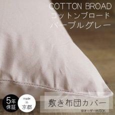 薄すぎず厚すぎずサラッとした肌触り。綿100%の敷き布団カバー コットンブロード パープルグレー■完売