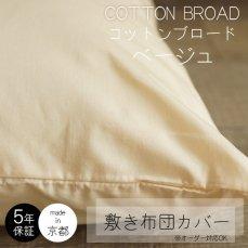 薄すぎず厚すぎずサラッとした肌触り。綿100%の敷き布団カバー コットンブロード ベージュ■完売