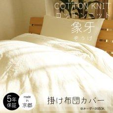 ふんわり柔らかタッチの綿100%の掛け布団カバー コットンニット 象牙 ぞうげ